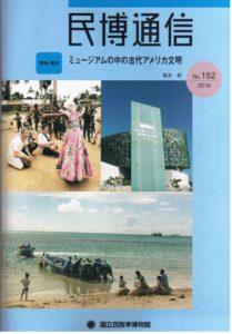 magazine-ethnographic-museum-of-osaka